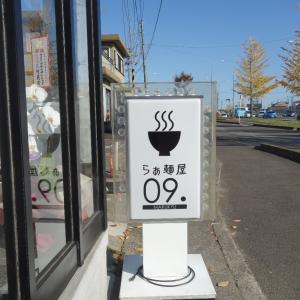 らぁ麺屋09の濃厚魚介らぁ麺(若林区)