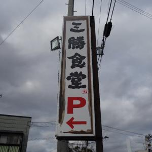 三勝食堂のみそラーメン(大崎市古川)