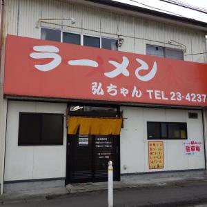 ラーメンの店弘ちゃんのみそラーメン(古川)