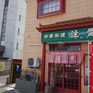 中華料理注受のラーメン(石巻市)