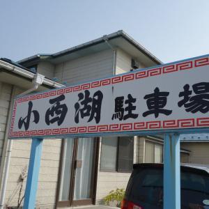 中華料理小西湖の中華そば(石巻市)