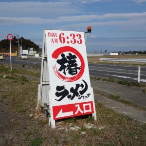 ラーメンショップ椿の朝ラーセット(大崎市松山)