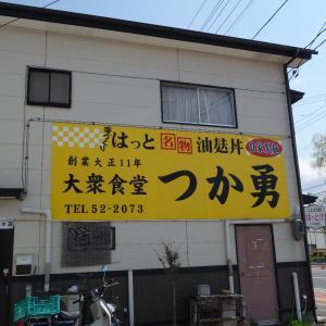 大衆食堂つか勇のラーメンのラーメン(登米)