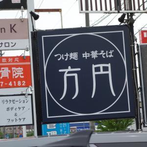 つけ麺 中華そば方円のつけ麺(大崎市古川)