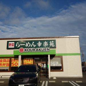 幸楽苑の味噌野菜たんめん(迫)
