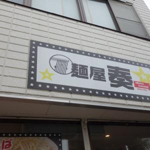 麺屋奏の豚そば(大崎市古川)