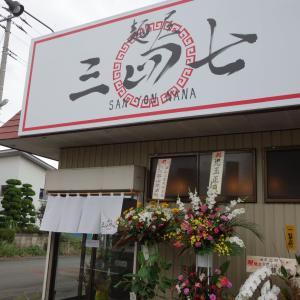 麺屋三四七の味噌ラーメン(加美町)
