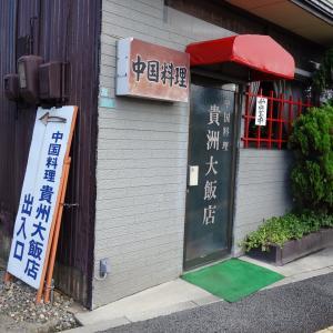 貴州大飯店の担担麺(大崎市古川)