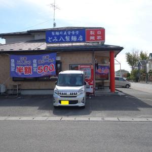 とみ八製麺店の小盛背脂そば(迫)