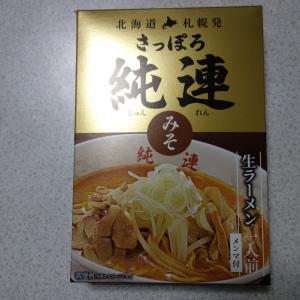 純連の生ラーメン!!