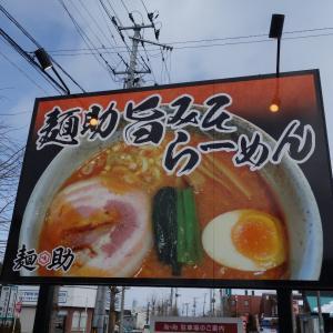 麺助の麺助旨みそラーメン(迫)