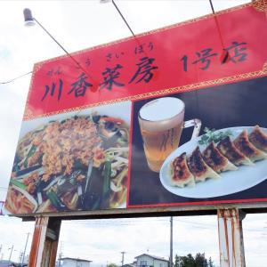 川香菜房1号店の台湾ラーメン(大崎市古川)