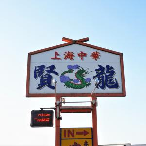 上海中華賢龍のネギラーメン(南方)
