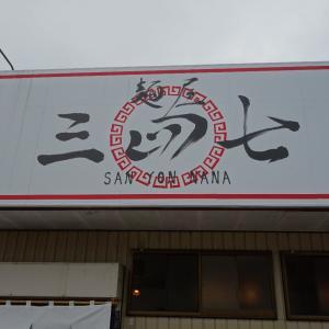 麺屋三四七の醤油ラーメン(加美町)