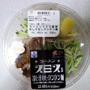 ラーメンスミス監修冷し汁なしタンタン麺!!