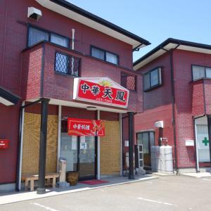 中華天鳳の担々麺(加美町)