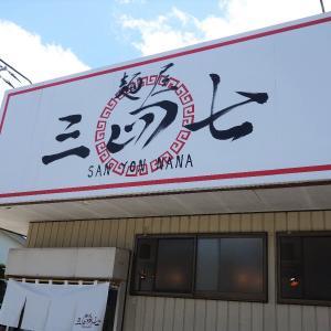 麺屋三四七の汁なし辛痺担々麺(加美町)