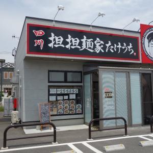 四川担担麺家たけうちの冷やし担担麺(大崎市古川)