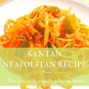 調味料はたったの2つ!手間をかけずに、美味しいナポリタンを作る方法。