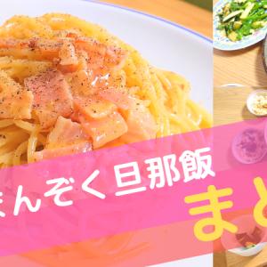 旦那飯まとめ:誰でも簡単にできるレシピをご紹介します。