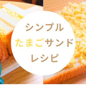 超簡単タマゴサンドレシピ!茹でて潰すだけででできちゃうシンプルレシピ❤❤