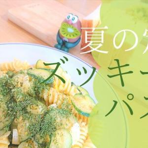 夏の定番ズッキーニパスタのレシピ『100文字レシピ』より