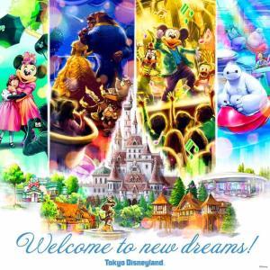 東京ディズニーランド新エリア「ニューファンタジーランド」2020年4月15日(水)にグランドオープン!!