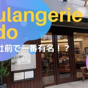 食べログ評価3.9!!ベーカリー「ブーランジェリースドウ」松陰神社前で一番有名なお店!