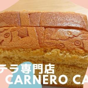 カステラ専門店「デ カルネロ カステ(DE CARNERO CASTE)」素朴で美味しい羊のカスティーリャがギフトにもぴったり!
