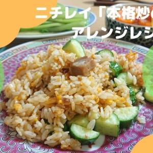 ニチレイ「本格炒め炒飯」を本格アレンジ!きゅうりと八角を加えて本場香港の糖朝の味に!?