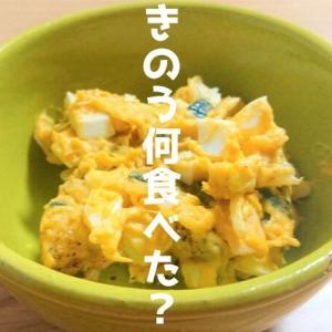 【きのう何食べた?】ケンジの好きなカボチャサラダを旦那が再現したよ!