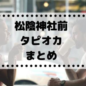 【最新】松陰神社前でタピオカドリンクが飲めるお店まとめ♪
