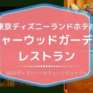 【実食レポ】シャーウッドガーデンの2019ハロウィンディナービュッフェに行ってきました【東京ディズニーランドホテル】