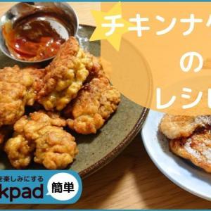 【クックパッド】お家で簡単チキンナゲット♪冷凍保存可!お弁当や食事のメインにもなります!