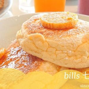 圧倒的なオーシャンビューで癒されよう♪bills 七里ヶ浜で優雅な朝食をいただいてきました。