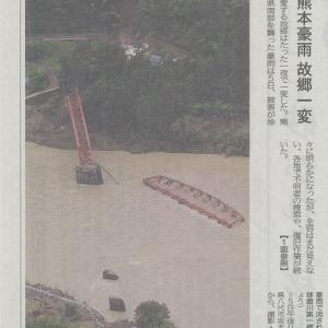 豪雨で流失した肥薩線球磨川第1橋梁