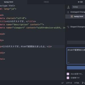 AtomエディタとGitHub連携 – ターミナルを使わない設定方法のメモ 【JavaScript入門】