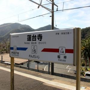 蓮台寺 コラボ記念スタンプ