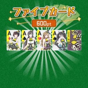 駅メモ!ポーカー(ファイブカード!)