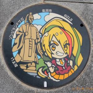 ゾンビランドサガ マンホールの旅(佐賀市 佐賀城内 鯱の門)