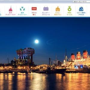 【東京ディズニーリゾート】消費税率引き上げに伴い、チケット料金引き上げ