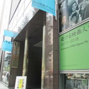 ●息子とお出掛け● 国立映画アーカイブ こども映画館 京橋
