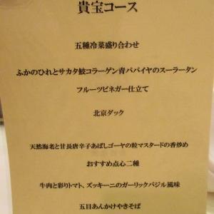 相模大野 「南国酒家」 中華料理 (まもなく閉店)