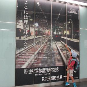 横浜小旅行 2日目 その2 原鉄道模型博物館