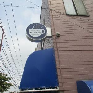狛江のお店 「広洋舎」カフェ