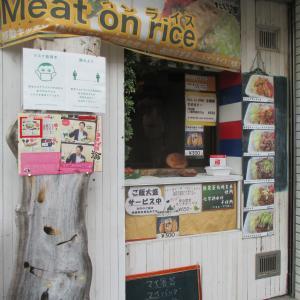 狛江のお店(テイクアウト利用)「だいこまfamilia」② ミートオンライス 玄米
