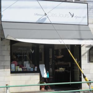 狛江のお店 「セ・ジュール」④ スイーツ