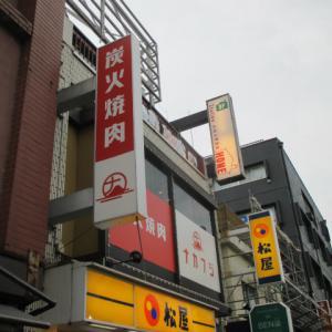 狛江のお店 「ナカフジ」 炭火焼肉