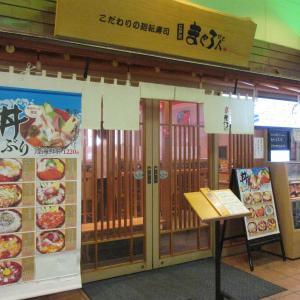 狛江のお店(テイクアウト利用)「まぐろ人」③ 回転寿司