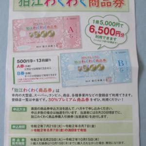 狛江の日々  30%プレミアム狛江わくわく商品券 食べて応援キャンペーン 割れたお皿